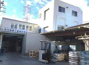 秋元精机工业株式会社