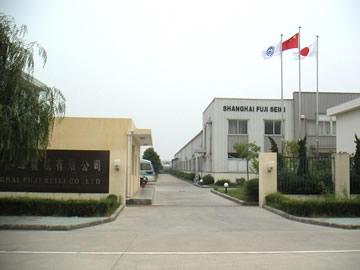 上海不二精机有限公司(成形工場、塗装・印刷)