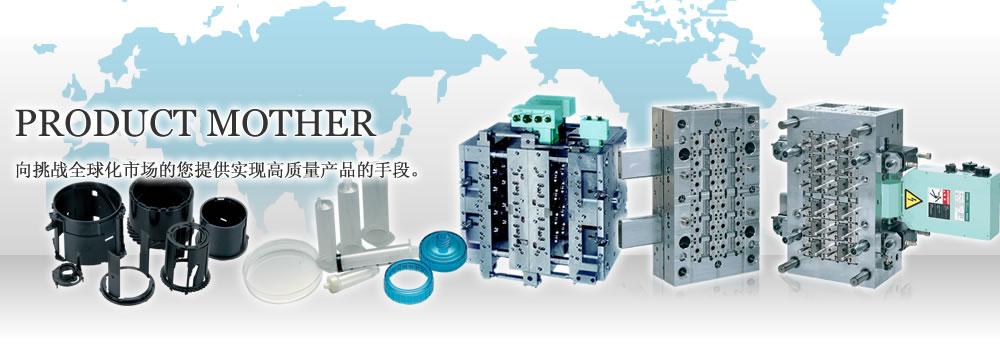 PRODUCT MOTHER 向挑战全球化市场的您提供实现高质量产品的手段。