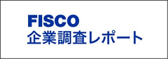 FISCO 企業調査レポート 不二精機