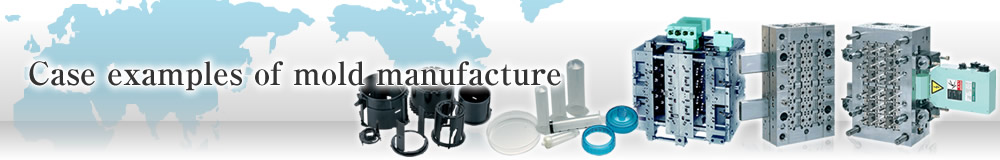 Case examples of mold manufacture