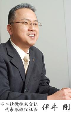 不二精機株式会社 代表取締役社長 伊井 剛